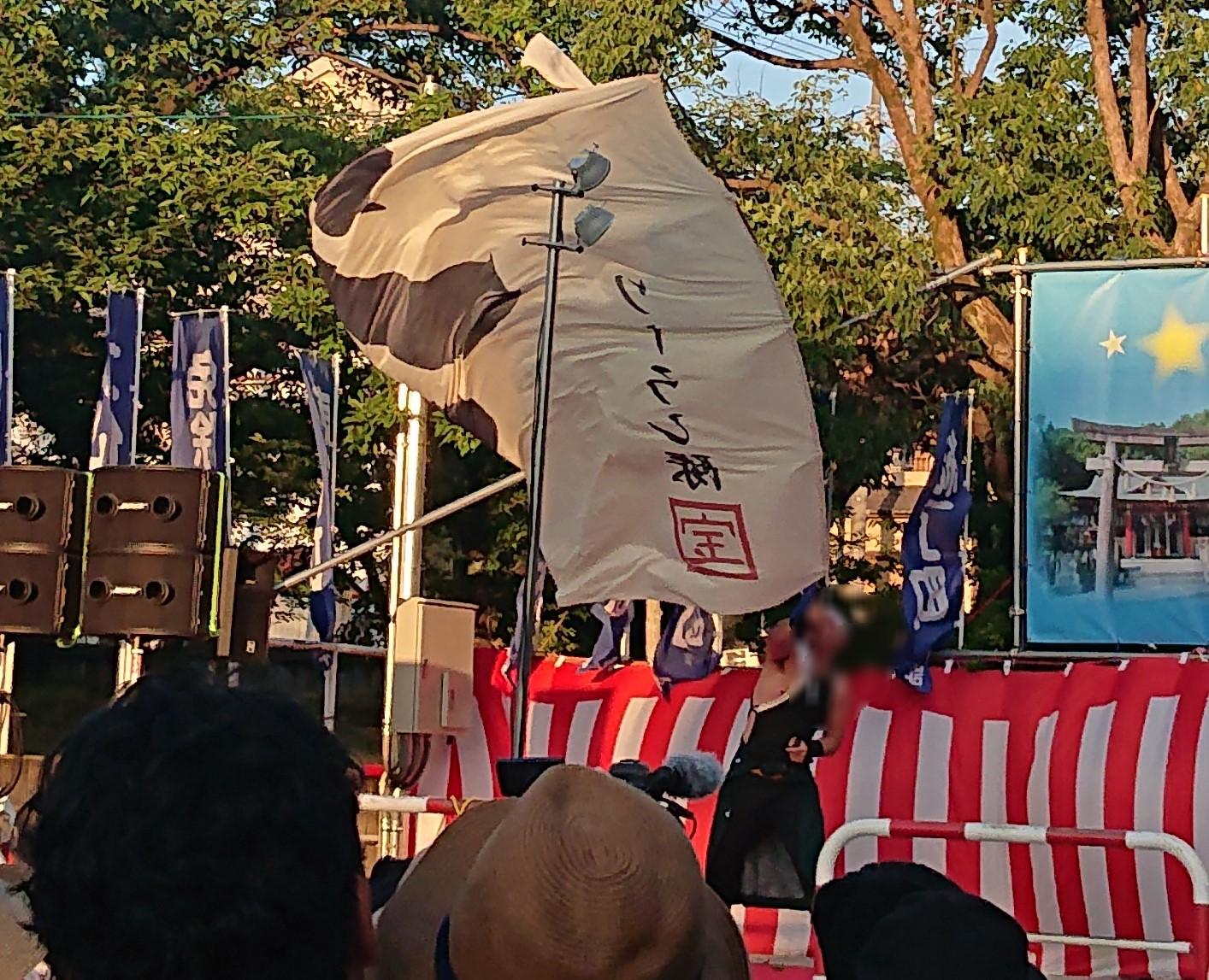 ソーラン旗